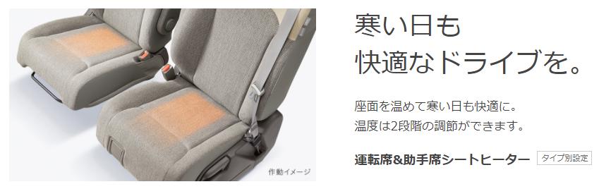 N-BOXシートヒーター