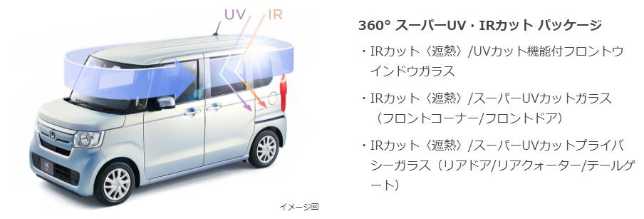 N-BOX360スーパーUV・IR