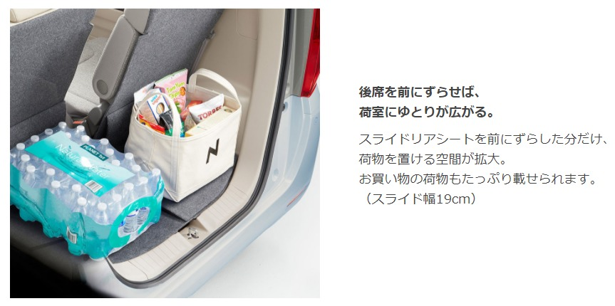 N-BOXスライドリヤシート